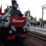 Акция «Поезд Победы»